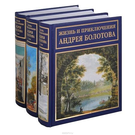 А. Т. Болотов. Жизнь и приключения Андрея Болотова, описанныя самим им для своих потомков