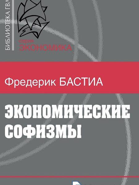 Фредерик Бастиа. «Экономические софизмы»