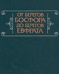 ot-beregov-bosfora-do-beregov-evfrata