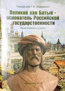 Tatar_2