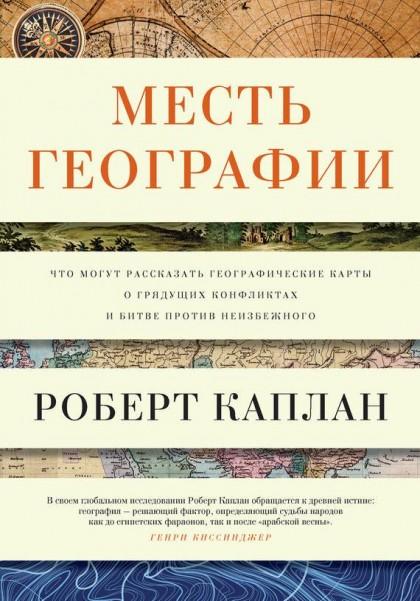 Роберт Каплан. Месть географии