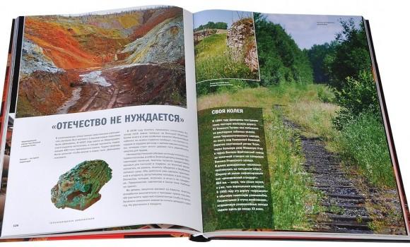 Gornozavodskaya_civilizaciya-547492-0
