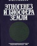 title-ehtnogenez_b