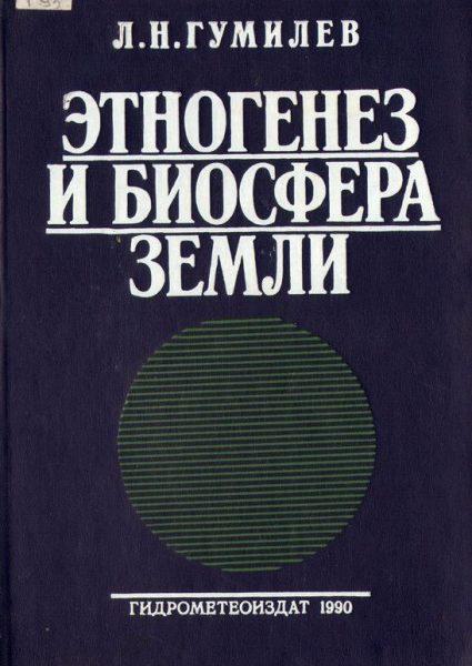 Л.Н. Гумилев. Этногенез и биосфера земли