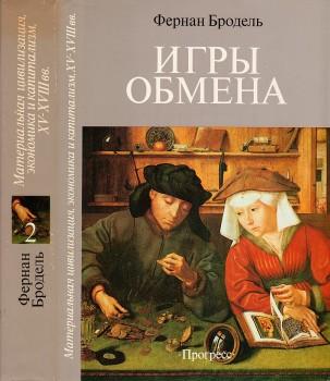 fernand-braudel-les-jeux-de-lechange-moscow-vol-2-1988