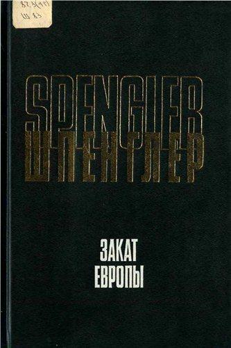 Освальд Шпенглер. Закат Европы