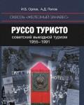 orlov-popov
