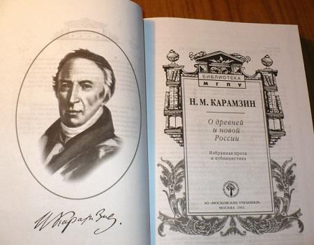 Н.М. Карамзин. О древней и новой России