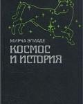kosmos_i_istoriya