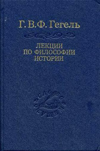 Георг Гегель. Лекции по философии истории
