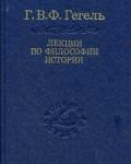 1725870_lekcii_po_filosofii_istorii_tom_2