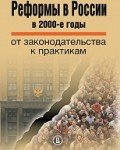 reformy-v-2000-e