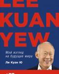 li-kuan-yu