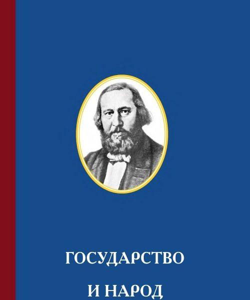 Константин Аксаков. Государство и народ