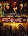 1462503733_piraty-karibskogo-morya-na-krayu-sveta