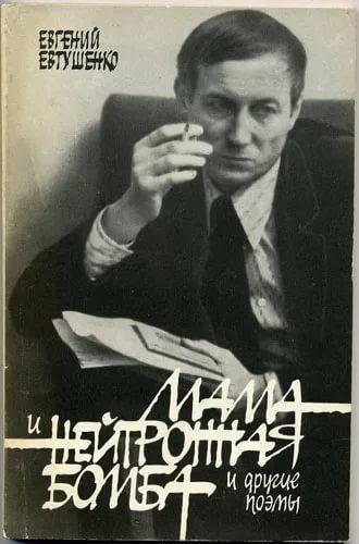 Евгений Евтушенко. Мама и нейтронная бомба