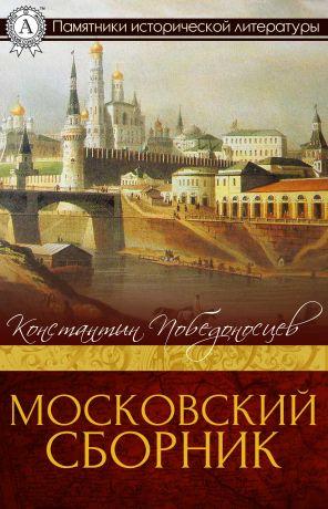 К.П. Победоносцев. Московский сборник