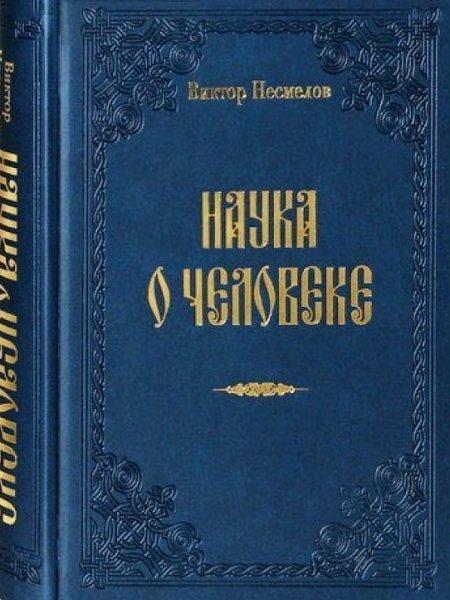 В.И. Несмелов. Наука о человеке