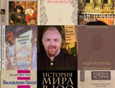 Как стать историком без посторонней помощи
