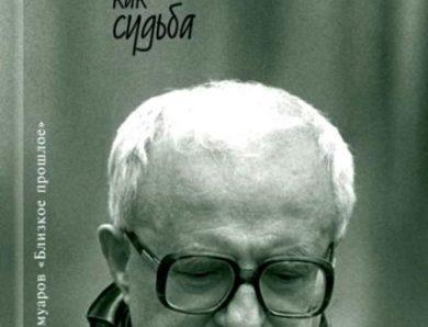 Георгий Свиридов. Музыка как судьба.