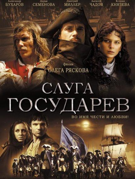 Слуга Государев (2007)