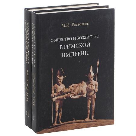 Ростовцев М.И. Общество и хозяйство в Римской империи