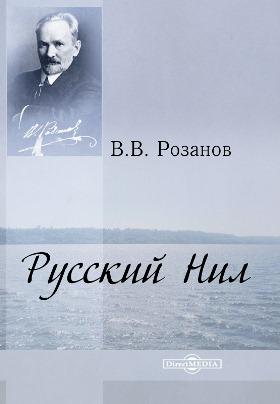 Василий Розанов. Русский Нил