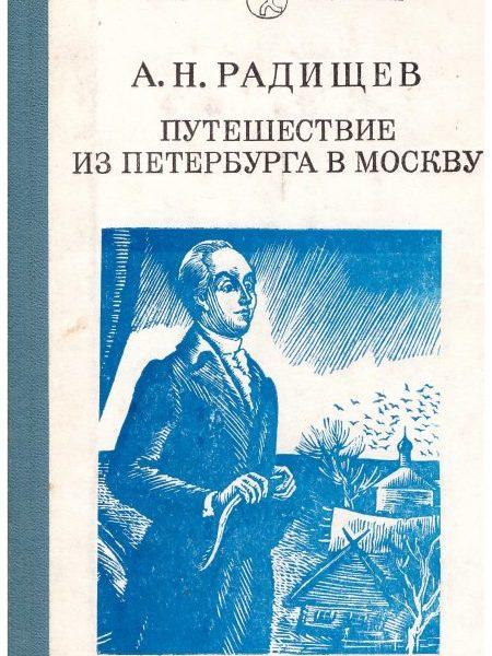 Александр Радищев. Путешествие из Петербурга в Москву