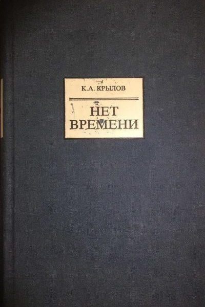 Константин Крылов. Нет времени