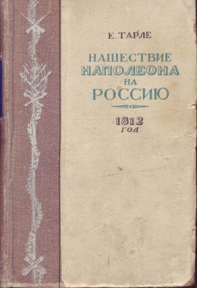 Евгений Тарле. Нашествие Наполеона на Россию
