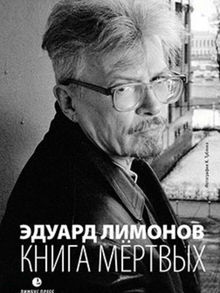 Эдуард Лимонов. Книга мертвых