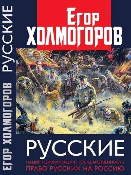 Егор Холмогоров. Русские. Нация, цивилизация, государственность и право русских на Россию