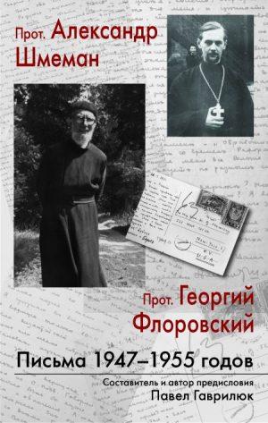 Александр Шмеман — Георгий Флоровский. Письма 1947-1951 годов.