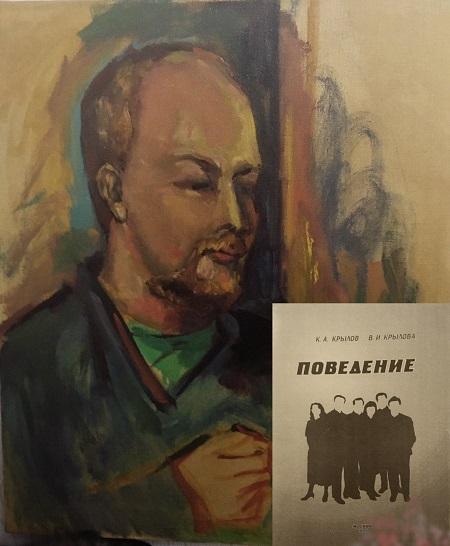 Константин Крылов. Поведение