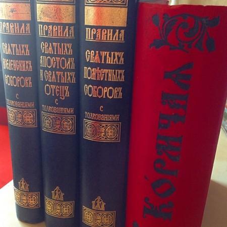Книга Правил Православной Церкви