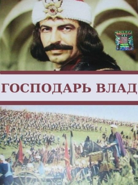 Господарь Влад (1979)