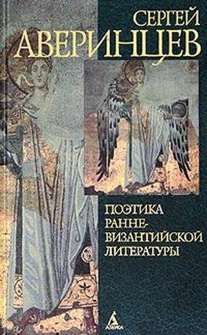 Аверинцев С.С. Поэтика ранневизантийской литературы