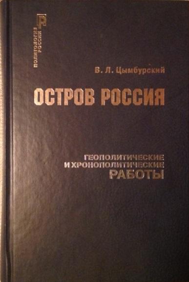 Вадим Цымбурский. Остров Россия