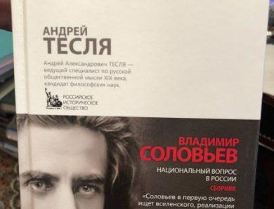 Владимир Соловьев. Национальный вопрос в России