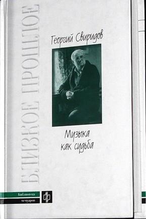 Самый русский композитор. К столетию Георгия Свиридова