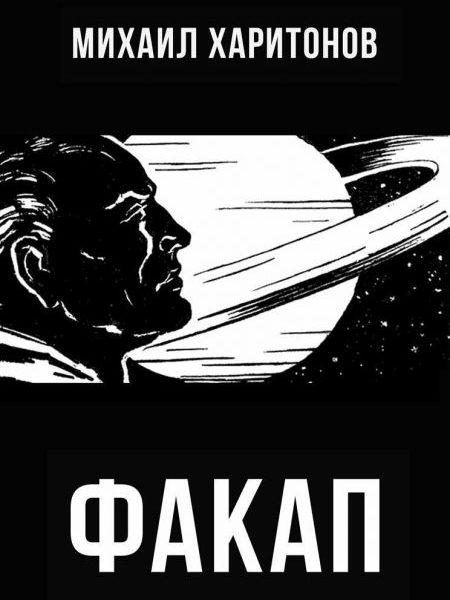Михаил Харитонов. Факап