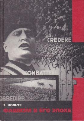 Эрнст Нольте. Фашизм в его эпохе