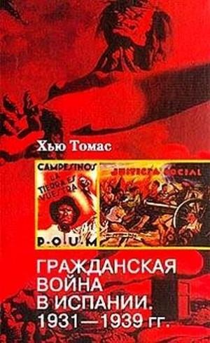 Хью Томас. Гражданская война в Испании. 1931-1939 гг.