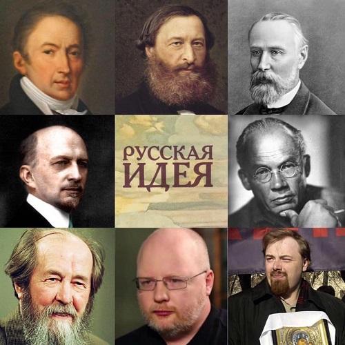 История русской национальной и консервативной мысли (видеокурс)