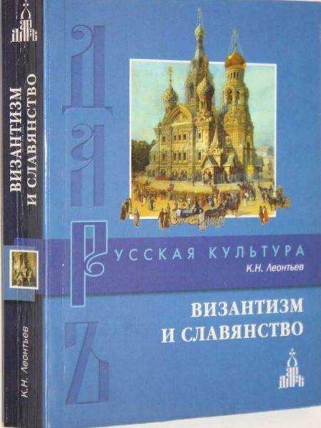 Константин Леонтьев. Византизм и славянство