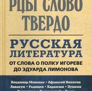 Егор Холмогоров. Рцы слово твердо