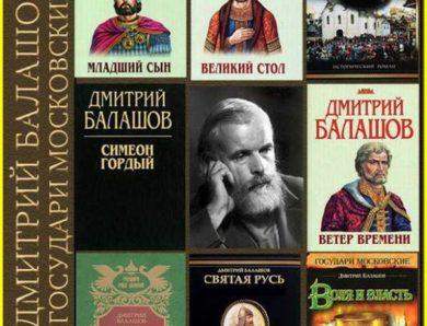 Дмитрий Балашов. Государи московские