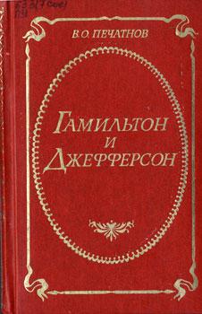 В.О. Печатнов. Гамильтон и Джефферсон