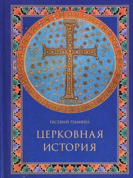 Евсевий Памфил. Церковная история