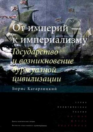 Борис Кагарлицкий. От империй к империализму. Государство и возникновение буржуазной цивилизации